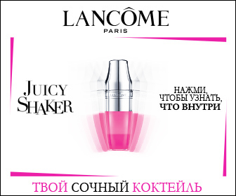 Lancome JuicyShaker Google RichMedia Lightbox