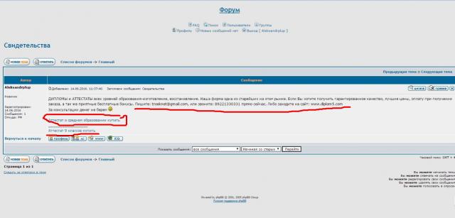 Прогон сайта по форумам и блогам как пользоватся почтой хостинг