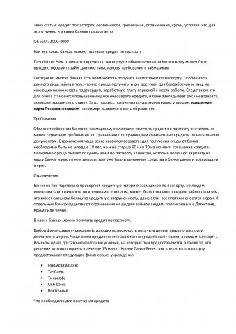 Дипломы курсовые рефераты Тексты Каталог фрилансеров Фрилансеры статья кредит по паспорту